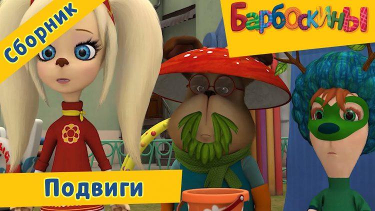 Podvigi-Barboskiny-Sbornik-multfilmov