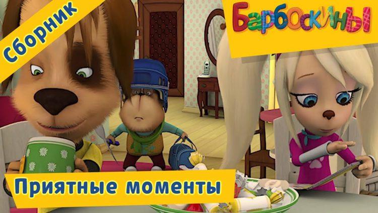 Priyatnye-momenty-Barboskiny-Sbornik-multfilmov