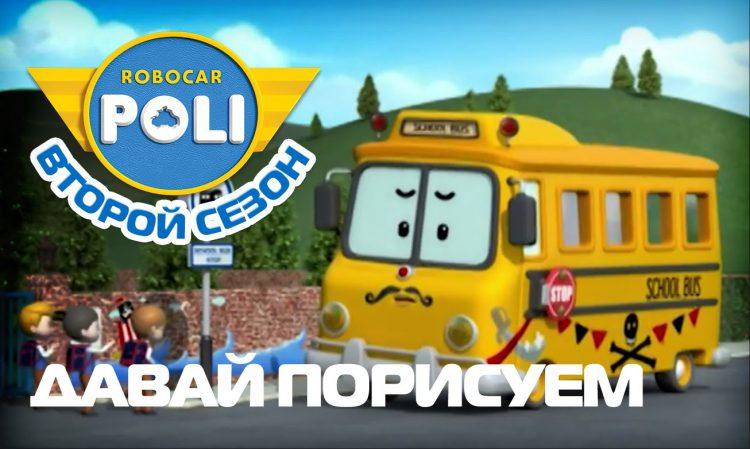 Robokar-Poli-Transformery-Davajte-porisuem-Epizod-11