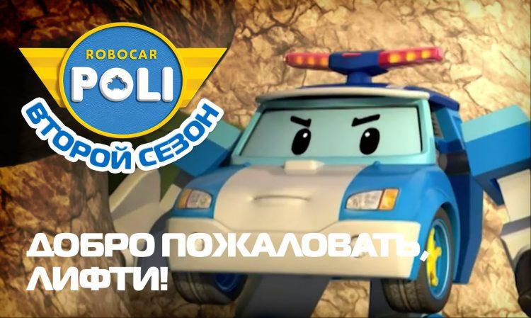 Robokar-Poli-Transformery-Dobro-pozhalovat-Lifti-Epizod-12