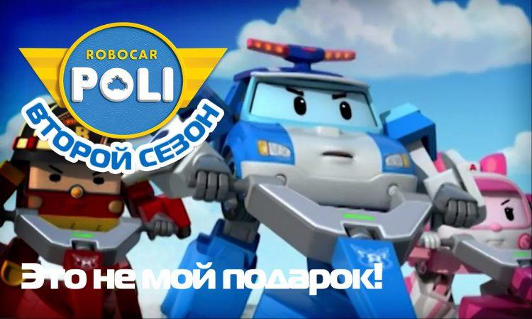 Robokar-Poli-Transformery-Eto-ne-moj-podarok-Epizod-17