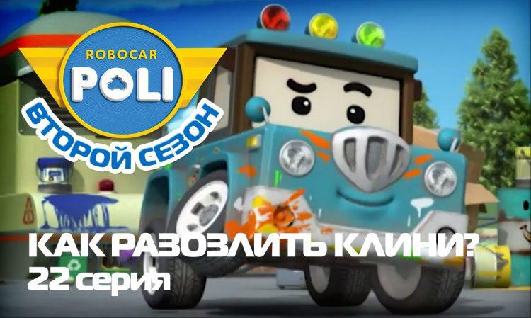 Robokar-Poli-Transformery-Kak-razozlit-Klini-Epizod-22