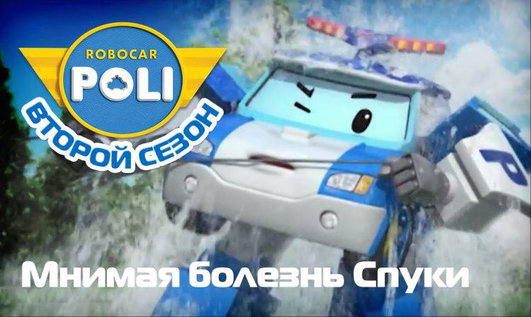 Robokar-Poli-Transformery-Mnimaya-bolezn-Spuki-Epizod-16