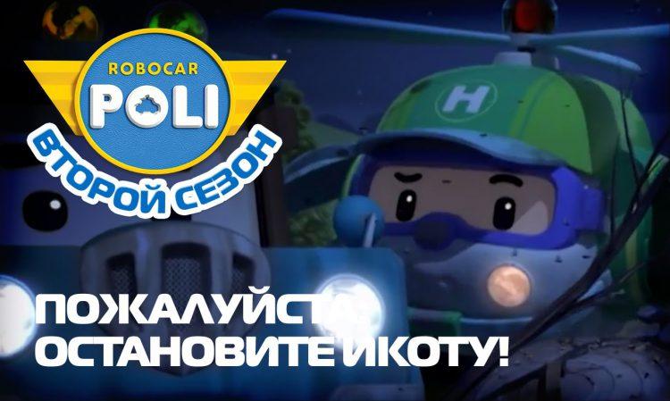 Robokar-Poli-Transformery-Pozhalujsta-ostanovite-ikotu-Epizod-13
