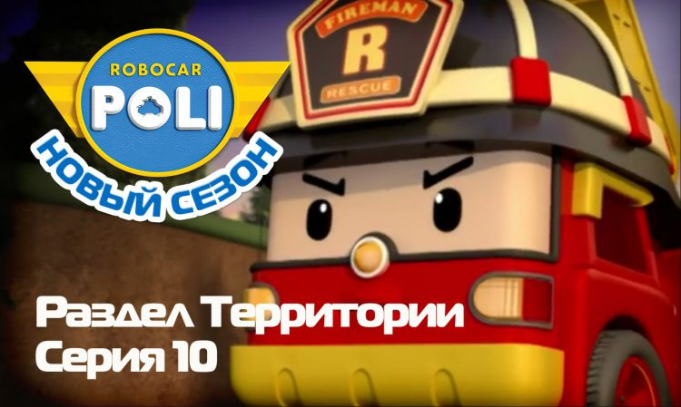 Robokar-Poli-Vtoroj-sezon-Razdel-territorii-Epizod-10