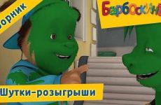 SHutki-rozygryshi-Barboskiny-Sbornik-k-1-aprelya
