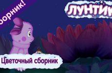 TSvetochnyj-sbornik-Luntik-Sbornik-multfilmov