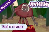 Vsyo-o-stihah-Luntik-Sbornik-multfilmov