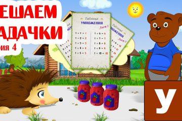 Zadachki-na-umnozhenie-Uchimsya-umnozhat-s-YOzhikom-ZHekoj.-Seriya-4