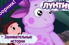 Zanimatelnye-istorii-Luntik-Sbornik-multfilmov