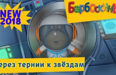 CHerez-ternii-k-zvyozdam-Barboskiny-Novaya-184-seriya-ko-Dnyu-Kosmonavtiki