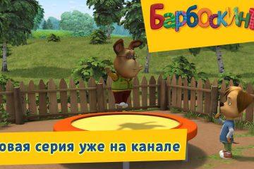 CHerez-ternii-k-zvyozdam-Barboskiny-Novaya-seriya-uzhe-na-kanale