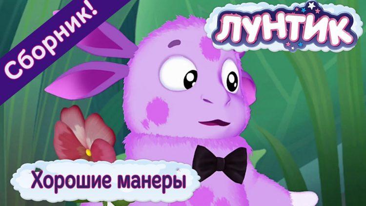 Horoshie-manery-Luntik-Sbornik-multfilmov-2018