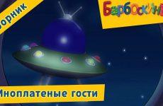 Inoplanetnye-gosti-Barboskiny-Sbornik-multfilmov
