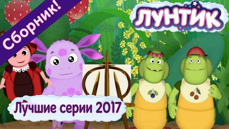 Luchshie-serii-2017-goda-Luntik-Sbornik-multfilmov