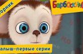 Malysh-pervye-serii-Barboskiny-Sbornik-multfilmov-2018