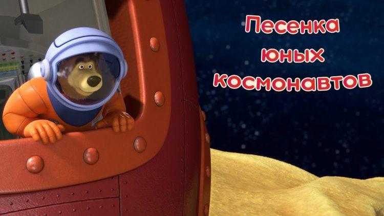 Masha-i-Medved-Pesenka-yunyh-kosmonavtov-Zvezda-s-neba