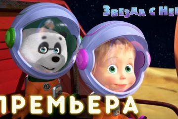 Masha-i-Medved-Zvezda-s-neba-Seriya-70-Premera