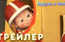 Masha-i-Medved-Zvezda-s-neba-Trejler
