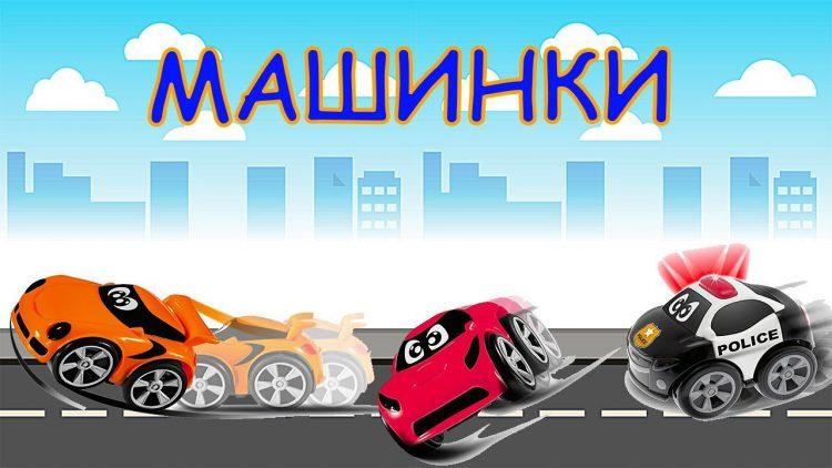 Mashinki-vse-serii-podryad.-Razvivayushhie-video-pro-MASHINKI-dlya-malenkih-detej