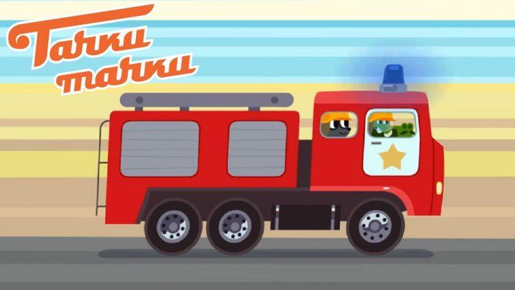 Multiki-pro-mashinki-Tachki-Tachki-Pozhar-Seriya-23-Serial-dlya-malchikov