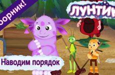 Navodim-poryadok-Luntik-Sbornik-multfilmov-2018