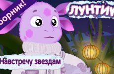 Navstrechu-zvezdam-Luntik-Sbornik-multfilmov-k-dnyu-kosmonavtiki