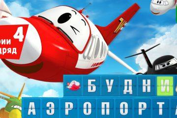 Novye-multfilmy-Budni-aeroporta-Vse-serii-podryad-Sbornik-4