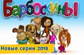 Novye-serii-2018-goda-podryad-Barboskiny-Sbornik-multfilmov