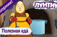 Poleznaya-eda-Luntik-Sbornik-multfilmov