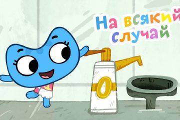 Razvivayushhie-multiki-Kotiki-vperyod-Na-vsyakij-sluchaj-Multfilm-47