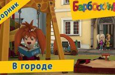 V-gorode-Barboskiny-Sbornik-multfilmov-2018