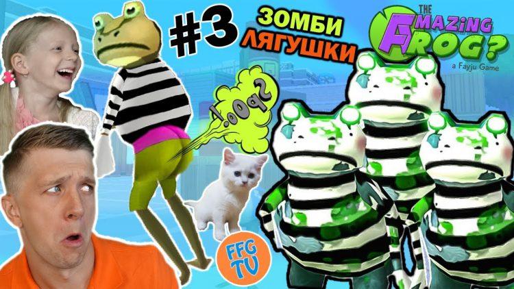 VESELAYA-LYAGUSHKA-PERDUSHKA-3-Priklyuchenie-v-Gorode-v-igre-Amazing-Frog-Igrovoj-Letsplej-ot-papy-FFGTV