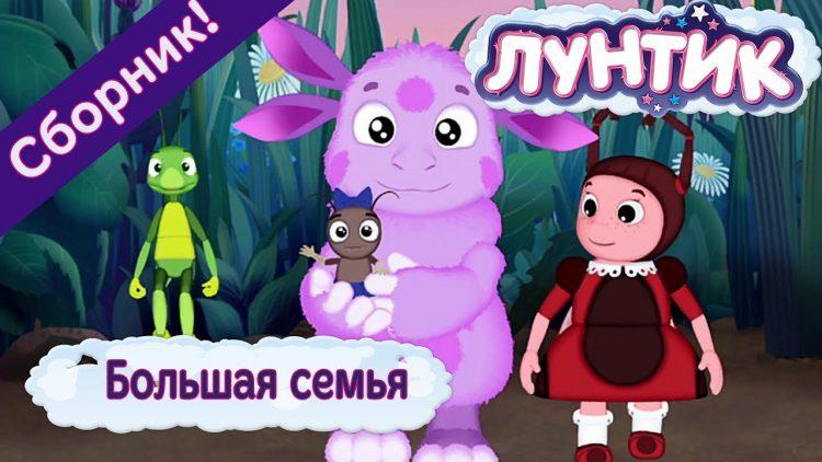 Bolshaya-semya-Luntik-Sbornik-multfilmov-2018