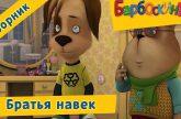 Bratya-navek-Barboskiny-Sbornik-multfilmov-2018
