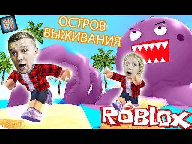 FFGTV-na-OSTROVE-VYZHIVANIYA-s-GIGANTSKIM-OSMINOGOM-Kak-vyzhit-na-nem-Detskij-Igrovoj-Letsplej