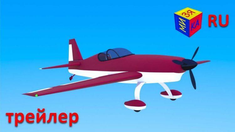Kak-letaet-samolet-Trejler-k-obuchayushhemu-multfilmu-Konstruktor-sobiraem-samolyot-Mizyaka-Dizyaka