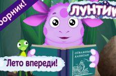 Leto-vperedi-Luntik-Sbornik-multfilmov-2018