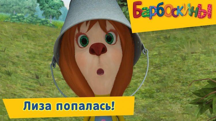 Liza-popalas-Barboskiny-187-seriya-Genina-strashilka