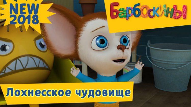 Lohnesskoe-chudovishhe-Barboskiny-Novaya-seriya-2018-goda-181