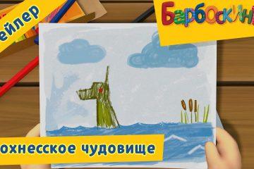 Lohnesskoe-chudovishhe-Barboskiny-Trejler-novoj-180-serii