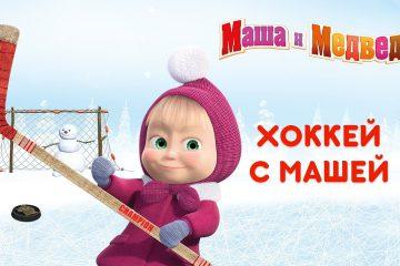 Masha-i-Medved-Hokkej-s-Mashej