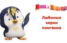 Masha-i-Medved-Lyubimye-multiki-Pingvina