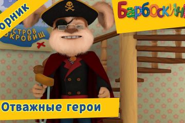 Otvazhnye-geroi-Barboskiny-Sbornik-multfilmov-2018