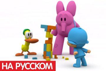 Pocoyo-Bolshoj-chih-1-sezon-9-seriya