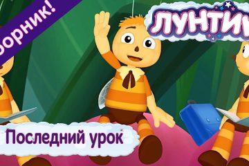 Poslednij-urok-Luntik-Sbornik-multfilmov-2018