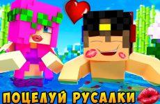 REBENOK-I-DEVUSHKA-RUSALOCHKA-VAMPIR-Majnkraft-Vyzhivanie-trolling-nuba-serial-dlya-detej-minecraft