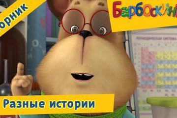 Raznye-istorii-Barboskiny-Sbornik-multfilmov-2018