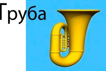 Razvivayushhie-igry-dlya-detej-Bukva-T