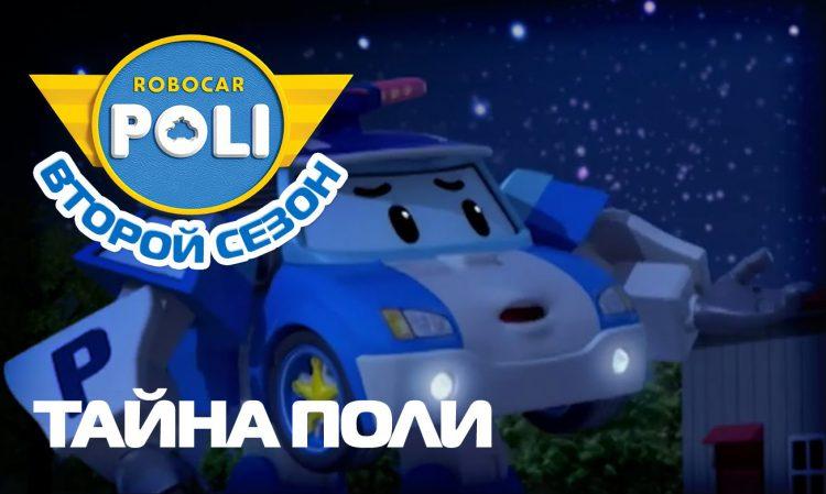 Robokar-Poli-Transformery-Tajna-Poli-Epizod-14
